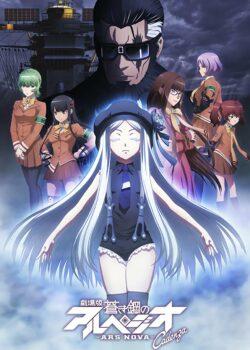 Aoki Hagane no Arpeggio Movie 2: Ars Nova Cadenza