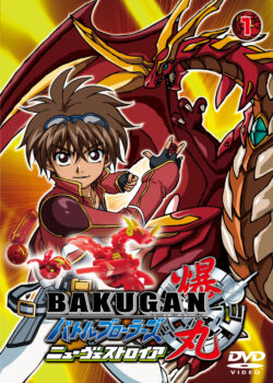 Bakugan Battle Brawlers: Gundalian Invaders