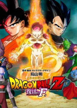 Dragon Ball Z Movie: Fukkatsu No F - Sự Hồi Sinh Của Frieza