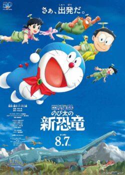 Eiga Doraemon – Nobita no Shin Kyouryuu (Movie 40)