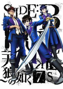K-Project: Seven Stories Movie 2: Side: Blue - Tenrou no Gotoku