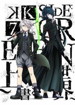 K-Project: Seven Stories Movie 3: Side:Green - Uwagaki Sekai