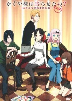 Kaguya-sama: Love is War OVA