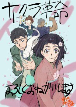 Sakura Kakumei - Hana Saku Otome-Tachi