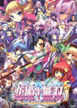 Shin Koihime Musou: Otome Tairan (ss3)