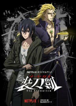 Sword Gai: The Animation ss1