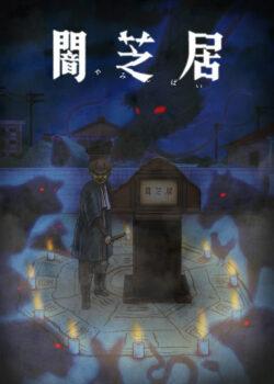 Yami Shibai ss9 – Ám Kịch phần 9
