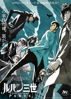 Lupin III: Part 6